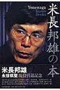 米長邦雄の本   /日本将棋連盟/日本将棋連盟