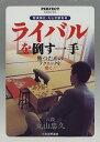 ライバルを倒す一手   /日本将棋連盟/丸山忠久