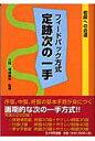 フィ-ドバック方式定跡次の一手 初段への近道  /日本将棋連盟/深浦康市