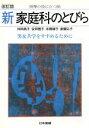 新家庭科のとびら 男女共学をすすめるために  改訂版/日本書籍新社/和田典子