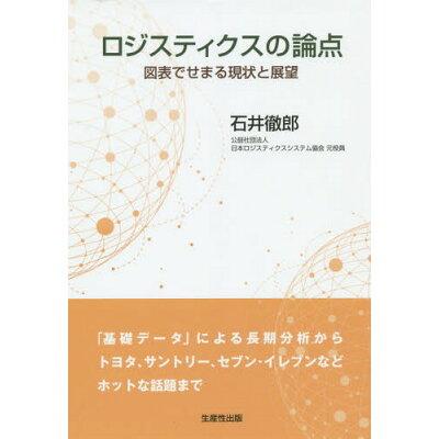 ロジスティクスの論点 図表でせまる現状と展望  /生産性出版/石井徹郎