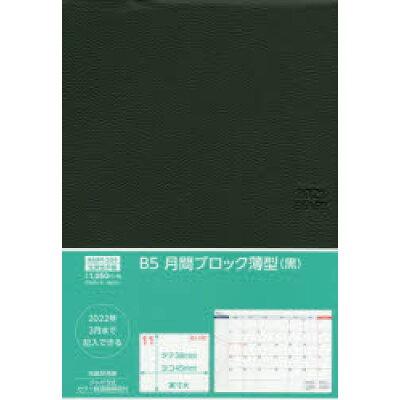 504 B5月間ブロック薄型・黒  2021年版 /生産性出版