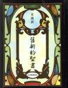舊新約聖書 文語訳  /日本聖書協会