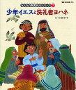 少年イエスと洗礼者ヨハネ 新約聖書  /日本聖書協会/杉田幸子