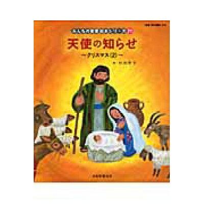 天使の知らせ 新約聖書  /日本聖書協会/杉田幸子