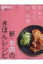 新・お肉のきほんレシピ 初めて作って、即、自慢  /日本テレビ放送網