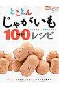 とことんじゃがいも100レシピ いつも身近に。常備野菜no.1  /日本テレビ放送網