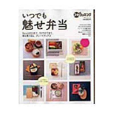いつでも魅せ弁当 ちょっとの工夫で、ラクラクできて、味も見た目も、グ  /日本テレビ放送網/井澤由美子