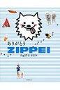 ありがとうZIPPEI PHOTO BOOK   /日本テレビ放送網