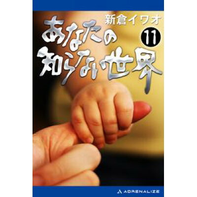 あなたの知らない世界  11 /日本テレビ放送網/新倉イワオ