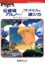 シ-トン動物記  第3巻 /日本テレビ放送網/ア-ネスト・トムソン・シ-トン