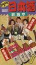 日本酒副読本 Daisuki!  /日本テレビ放送網