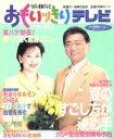 おもいッきりテレビ  no.8 /日本テレビ放送網