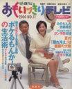 おもいッきりテレビ  no.11 /日本テレビ放送網