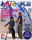 おもいッきりテレビ  no.21 /日本テレビ放送網