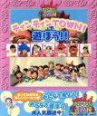 ティンティンtown!で遊ぼう!!   /日本テレビ放送網/日本テレビ放送網株式会社