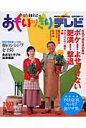 おもいッきりテレビ  no.22 /日本テレビ放送網