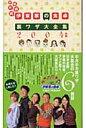 伊東家の食卓裏ワザ大全集  続続続続続(2004年版) /日本テレビ放送網