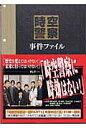 時空警察事件ファイル   /日本テレビ放送網