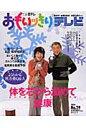 おもいッきりテレビ  no.29 /日本テレビ放送網