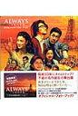 Always三丁目の夕日オフィシャル・フォト・ブック   /日本テレビ放送網