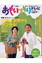おもいッきりテレビ  no.34 /日本テレビ放送網