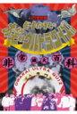 21世紀版ビ-トたけしのお笑いウルトラクイズ!!非常識大百科   /日本テレビ放送網