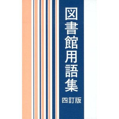 図書館用語集   4訂版/日本図書館協会/日本図書館協会