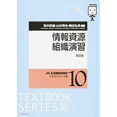 情報資源組織演習   新訂版/日本図書館協会/和中幹雄