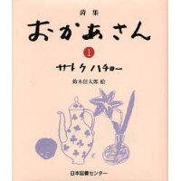 おかあさん 詩集 1 /日本図書センタ-/サトウハチロ-