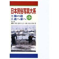 日本民俗写真大系(1~4巻セット)   /日本図書センタ-