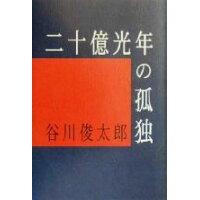 二十億光年の孤独 詩集  /日本図書センタ-/谷川俊太郎