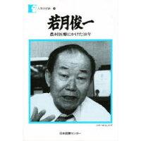 若月俊一 農村医療にかけた30年  /日本図書センタ-/若月俊一