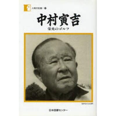 中村寅吉 栄光のゴルフ  /日本図書センタ-/中村寅吉
