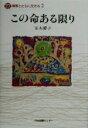 障害とともに生きる  2 /日本図書センタ-