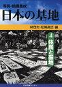 日本の基地 写真・絵画集成 第4巻 /日本図書センタ-/林茂夫