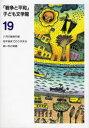 「戦争と平和」子ども文学館  19 /日本図書センタ-/長崎源之助