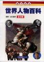 目でみる世界人物百科(全5巻)   /日本図書センタ-