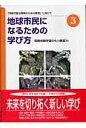 地球市民になるための学び方 「持続可能な開発のための教育」に向けて 3 /日本図書センタ-/下羽友衛