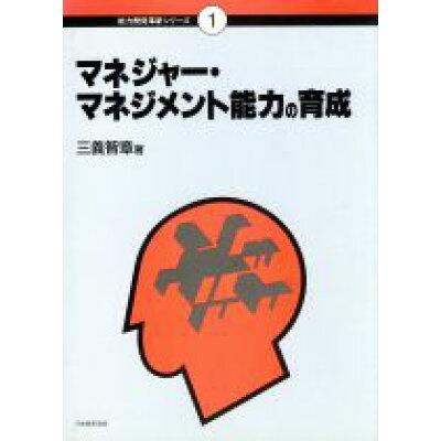 マネジャ-・マネジメント能力の育成   /日本能率協会マネジメントセンタ-/三義智章