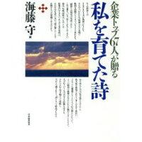 私を育てた詩 企業トップ67人が贈る  /日本能率協会マネジメントセンタ-/海藤守