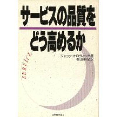 サ-ビスの品質をどう高めるか   /日本能率協会マネジメントセンタ-/ジャック・オロヴィッツ