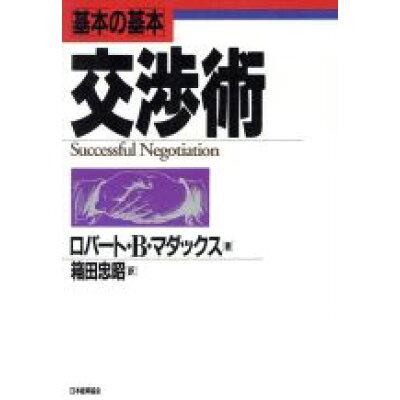 交渉術 基本の基本  /日本能率協会マネジメントセンタ-/ロバ-ト・B.マダックス