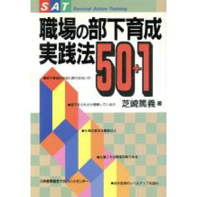 職場の部下育成実践法50+1   /日本能率協会マネジメントセンタ-/芝崎篤義