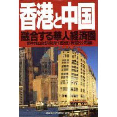 香港と中国 融合する華人経済圏  /日本能率協会マネジメントセンタ-/野村総合研究所