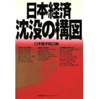 日本経済沈没の構図   /日本能率協会マネジメントセンタ-/日本能率協会