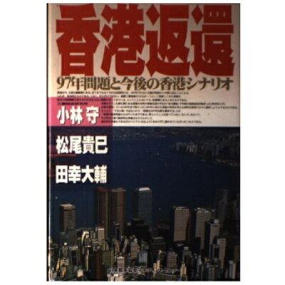 香港返還 97年問題と今後の香港シナリオ  /日本能率協会マネジメントセンタ-/小林守