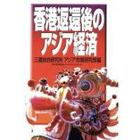 香港返還後のアジア経済   /日本能率協会マネジメントセンタ-/三菱総合研究所