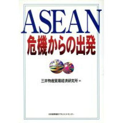 ASEAN危機からの出発   /日本能率協会マネジメントセンタ-/三井物産貿易経済研究所