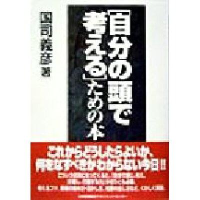 「自分の頭で考える」ための本   /日本能率協会マネジメントセンタ-/国司義彦
